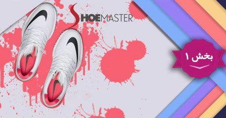 آموزش مدلسازی و طراحی کفش در نرم افزار شومستر shoemaster– بخش 1