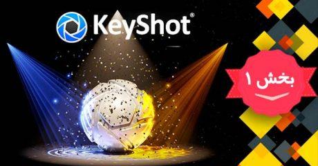 آموزش رندرینگ مدل های سه بعدی با نرم افزار KeyShot کی شات – بخش 1