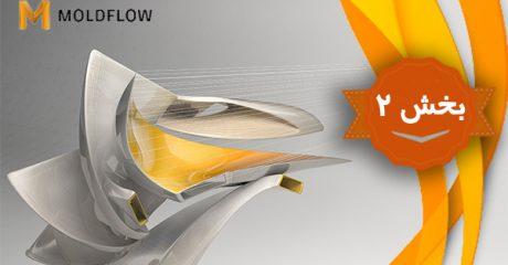 آموزش گام به گام نرم افزار Mold Flow مولد فلو – بخش 2