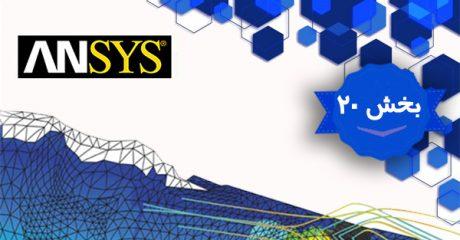 آموزش نرم افزار انسیس فلوئنت ANSYS Fluent – بخش 20