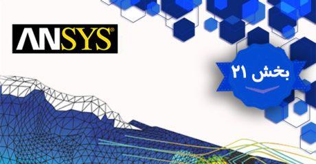 آموزش نرم افزار انسیس فلوئنت ANSYS Fluent – بخش 21