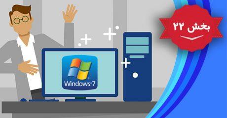 آموزش پیشرفته و تصویری ویندوز 7 (Windows 7) – بخش 22