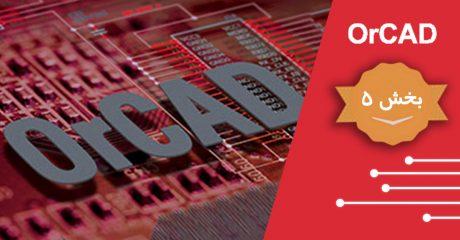 آموزش شبیه سازی مدارات الکتریکی با نرم افزار اورکد OrCAD – بخش 5