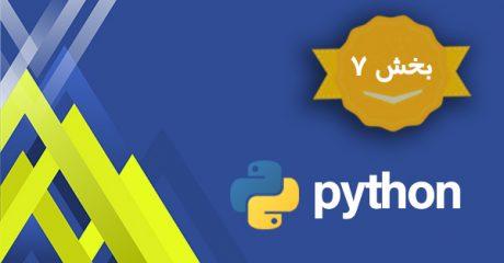 آموزش پایتون python – بخش هفتم