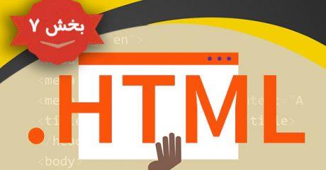 آموزش با زبان طراحی وب HTML اچ تی ام ال – بخش 7