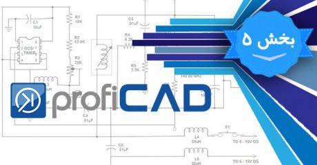 آموزش نرم افزارProfiCAD پروفی کد برای  طراحی مدارات الکتریکی و الکترونیکی – بخش 5