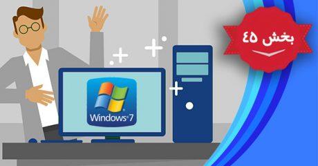 آموزش پیشرفته و تصویری ویندوز 7 (Windows 7) – بخش 45