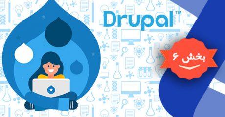 آموزش طراحی قالب با دروپال Drupal- بخش 6