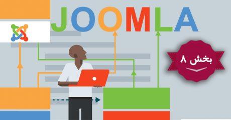 آموزش طراحی سایت با جوملا joomla – بخش 8
