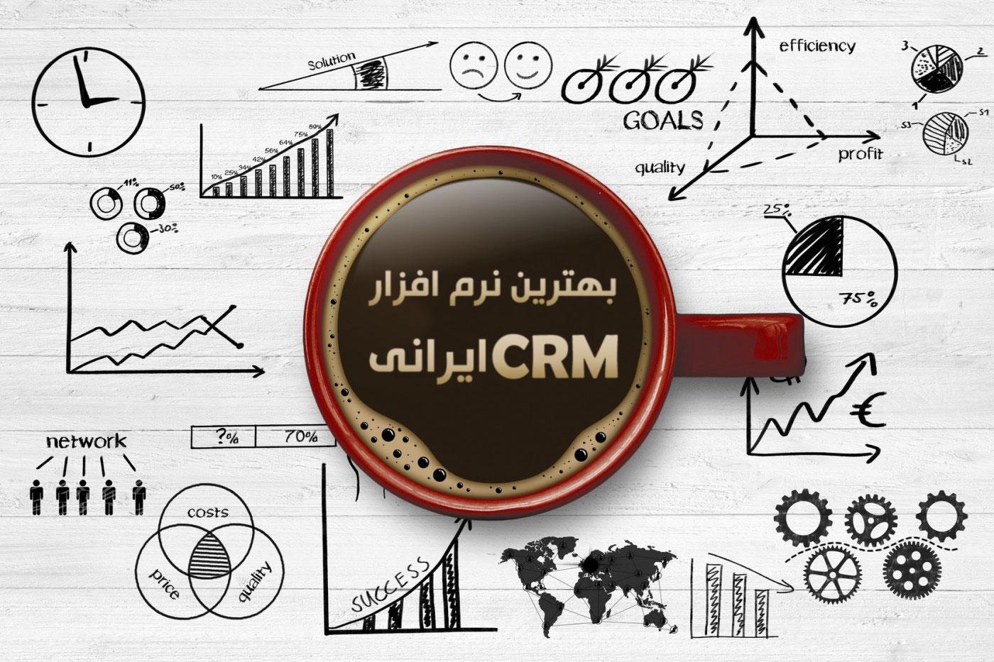 سی آر ام فارسی مایکروسافت